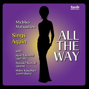 「ALL THE WAY」/松代美智子