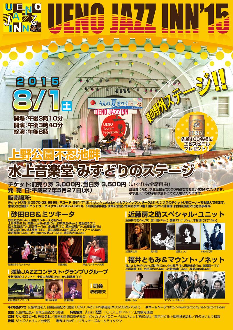 UENO JAZZ INN'15 上野ジャズイン2015