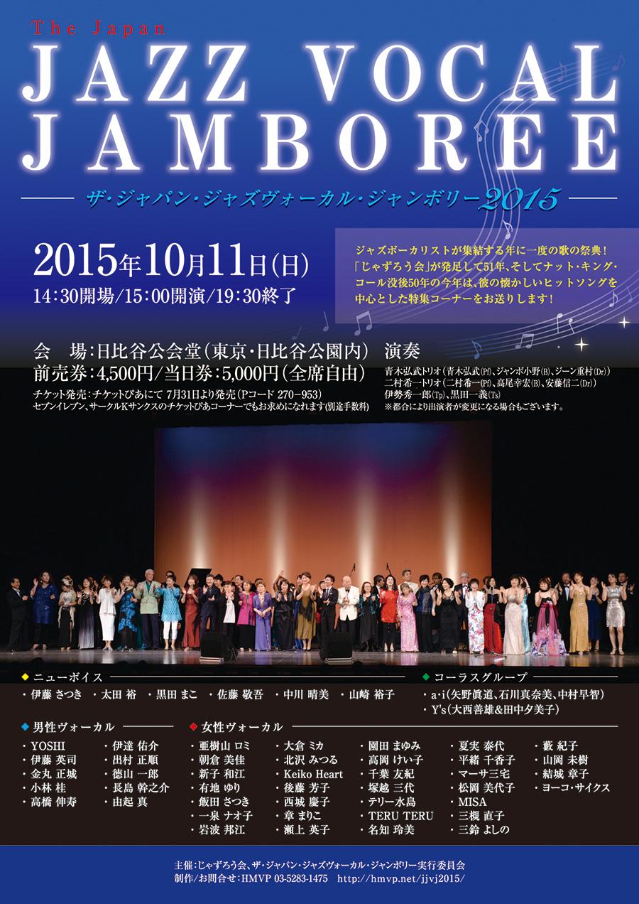 ザ・ジャパン・ジャズヴォーカル・ジャンボリー2015