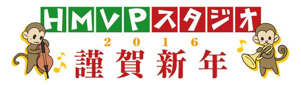HMVP大手町スタジオ年賀
