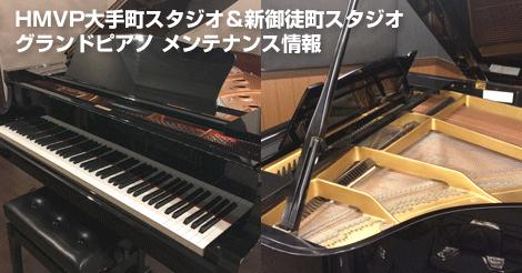 スタジオピアノメンテナンス情報