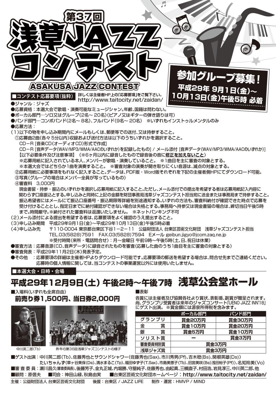 第37回浅草JAZZコンテスト 参加者募集