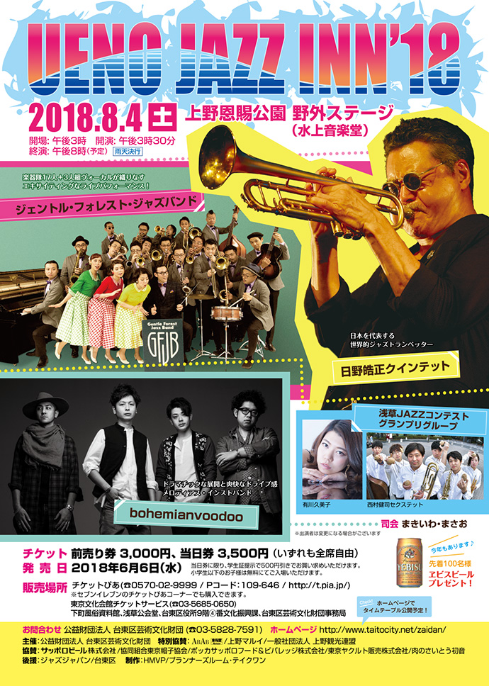 UENO JAZZ INN'18 上野ジャズイン2018